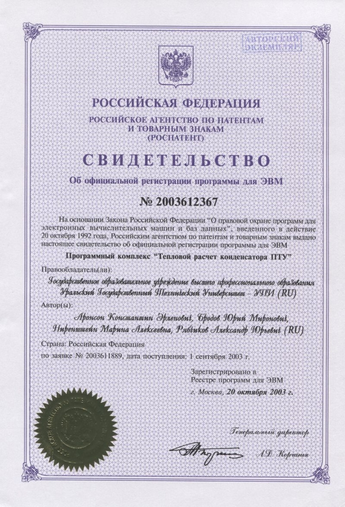Подогреватель низкого давления ПН 250-16-7 IIм Челябинск промывка теплообменников в ставрополе