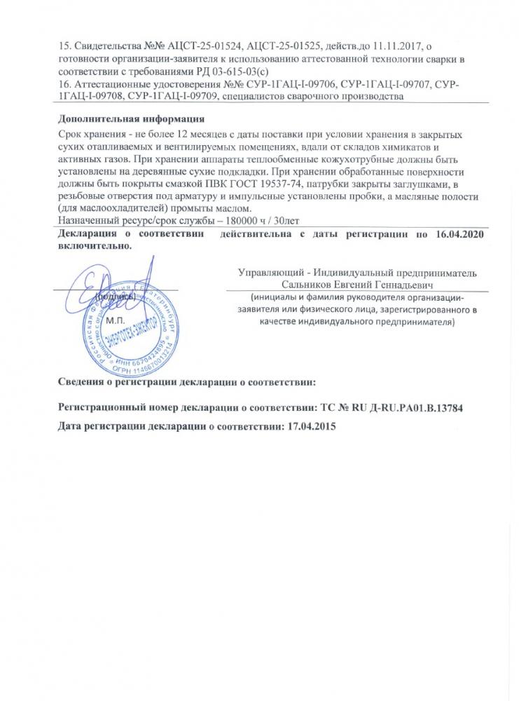 Подогреватель низкого давления ПН 200-16-7 Iм Тюмень Кожухотрубный испаритель Alfa Laval FEV-HP 1805 Кызыл
